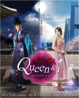 Queen and I / Queen Inhyun's Man Korean Drama DVD with English Subtitle (NTSC All Region) [DVD]