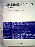 SPSS統計パッケージ〈1〉基礎編 (1976年)