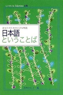 日本語ということば (Little Selectionsあなたのための小さな物語)