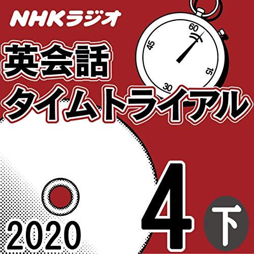 『NHK 英会話タイムトライアル 2020年4月号 下』のカバーアート