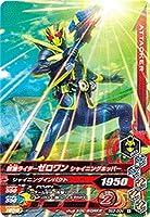 ガンバライジング BS3-004 仮面ライダーゼロワン シャイニングホッパー N