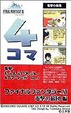 ファイナルファンタジーXI 電撃の旅団編 電撃・えふえふいれぶん・4コマ・マンガ NO.1