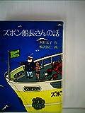 ズボン船長さんの話 (1981年) (福音館土曜日文庫)