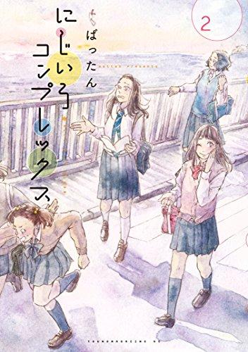 にじいろコンプレックス(2) (ヤングマガジンコミックス)