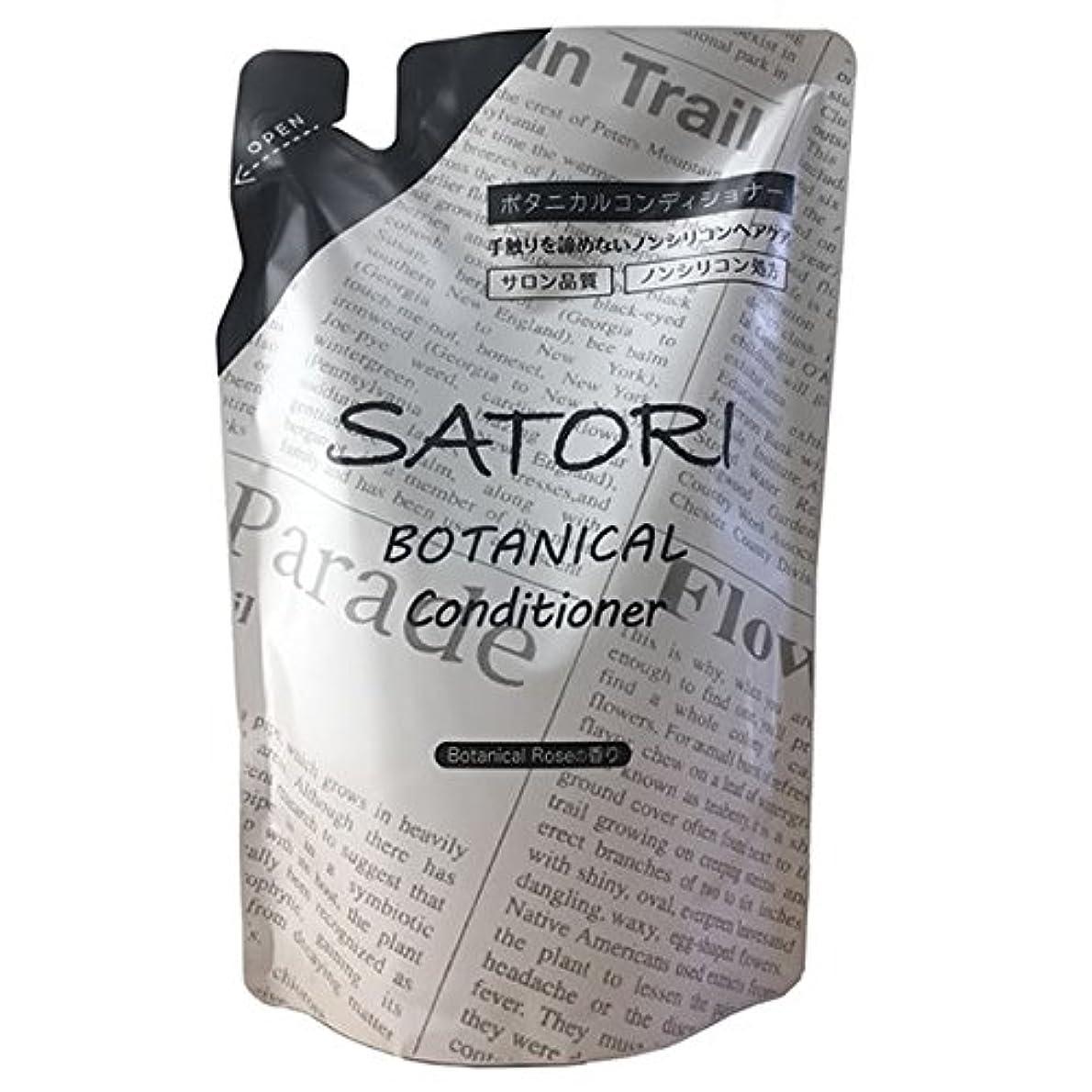 チーズ透けて見えるマーキーSATORI(サトリ) ボタニカルコンディショナー レフィル 400ml