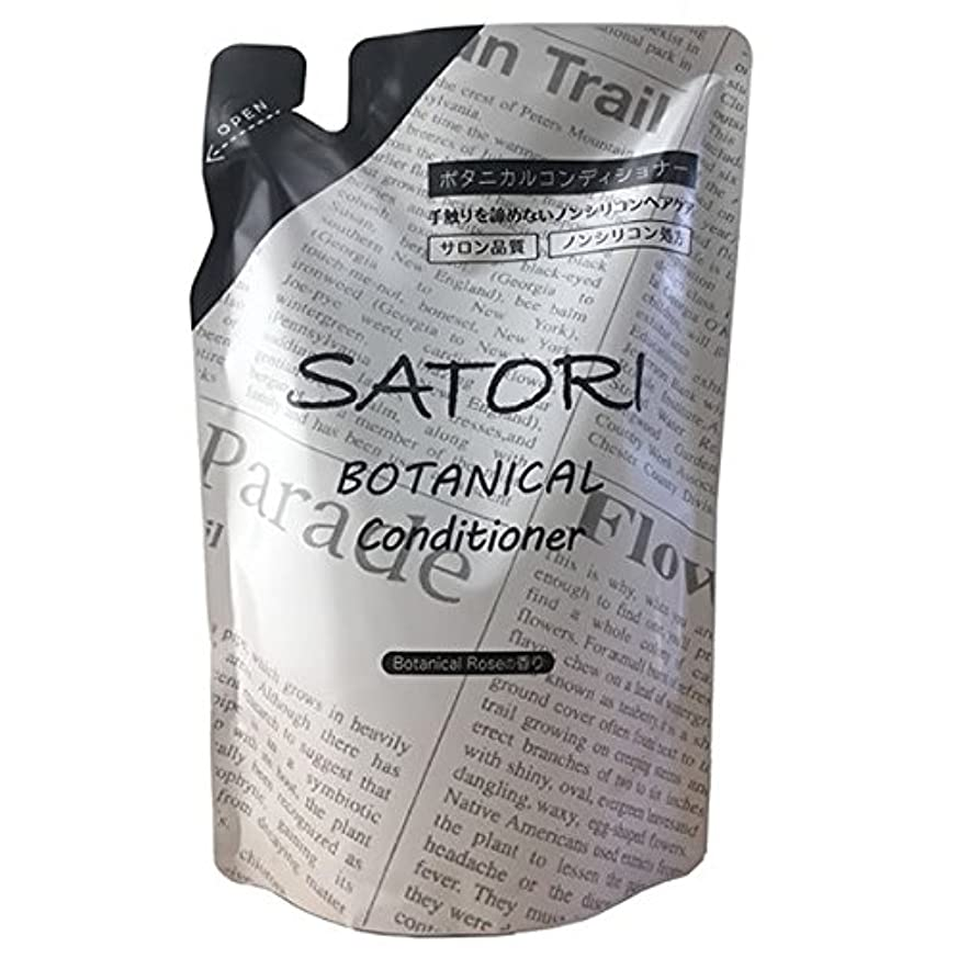 考古学コーデリアこしょうSATORI(サトリ) ボタニカルコンディショナー レフィル 400ml
