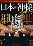 日本の神様のすべて (別冊宝島 2082)