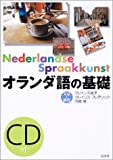 オランダ語の基礎―文法と練習