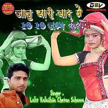 Jaan Thari Yaad Me 10 10 Jump Kudaya (Rajasthani)