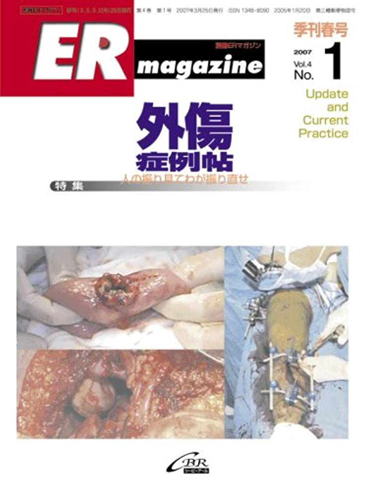 無効にする楽しむ入植者ERマガジン Vol.4 No.1 (4)