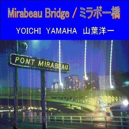 Mirabeau Bridge (ミラボー橋) [Violin w/ Piano] (feat. Papenko Igor & Tekenova Aikanysh)