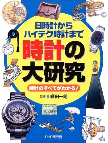 時計の大研究―日時計からハイテク時計まで 時計のすべてがわかる!