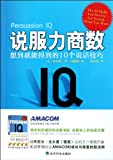 Persuasive Quotient - Ten Speaking Skills Helping You to Get Anything You Want (Chinese Edition)