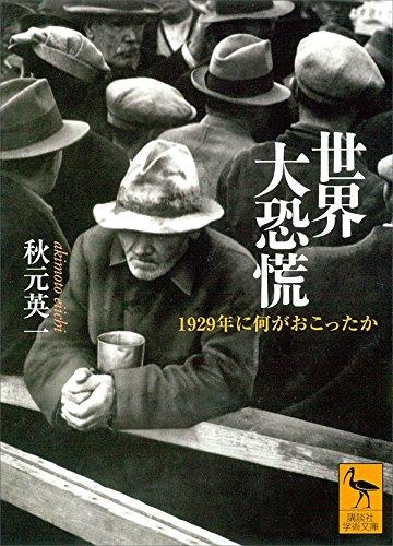 世界大恐慌 1929年に何がおこったか (講談社学術文庫)