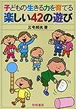 子どもの生きる力を育てる楽しい42の遊び