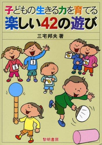 子どもの生きる力を育てる楽しい42の遊びの詳細を見る