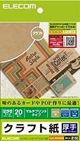 エレコム クラフト紙(厚手)/ハガキサイズ/20枚入り