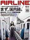 AIRLINE  エアライン  2020年9月号