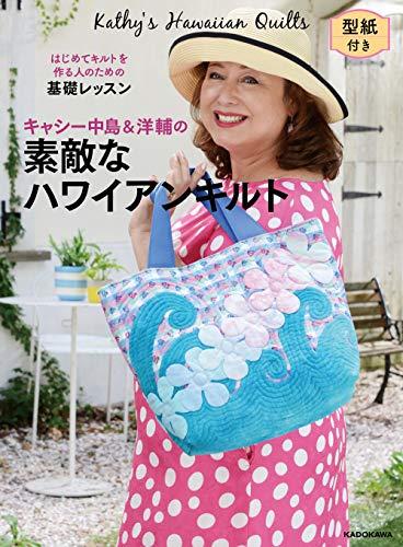 キャシー中島&洋輔の素敵なハワイアンキルト
