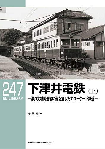 下津井電鉄(上)―瀬戸大橋開通後に姿を消したナローゲージ鉄道― (RMライブラリー247)