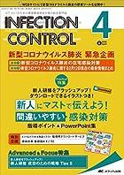インフェクションコントロール 2020年4月号(第29巻4号)特集:新人研修をブラッシュアップ! ! ダウンロードできるイラストつき! 新人にマストで伝えよう! 間違いやすい 感染対策 指導ポイント & PowerPoint集