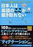 日本人は英語のここが聞き取れない―3週間でできる弱点克服トレーニング【CD1枚付き】