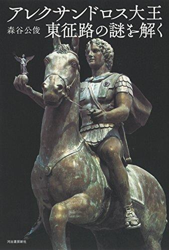 アレクサンドロス大王 東征路の謎を解く