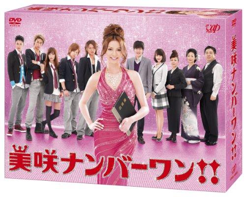 美咲ナンバーワン!! DVD BOX