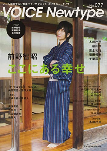 VOICE Newtype No.77 (カドカワムック)
