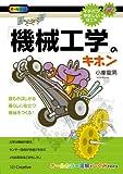 「機械工学」のキホン 誰もがほしがる 暮らしに役立つ 機械をつくる! (イチバンやさしい理工系)
