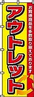 アウトレット のぼり旗 0110032IN (ノボリ 旗 のぼり旗 幟)