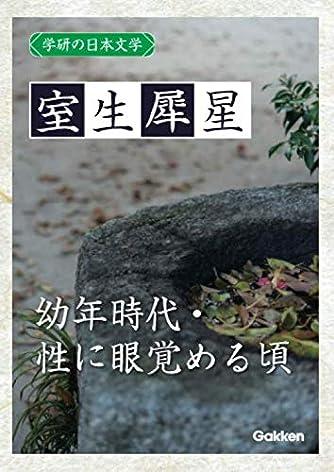 学研の日本文学 室生犀星: 幼年時代 性に眼覚める頃