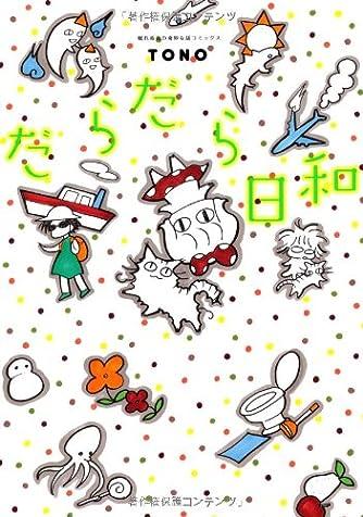 眠れぬ夜の奇妙な話コミックス だらだら日和 (ソノラマコミックス)