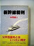 新幹線裁判 (1980年)