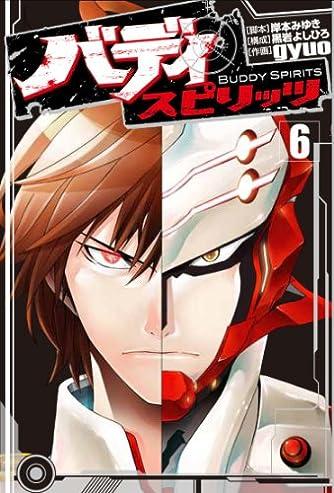 バディスピリッツ(6) (ヒーローズコミックス)