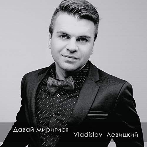 Vladislav Левицький