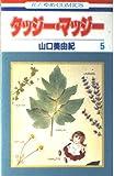 タッジー・マッジー (5) (花とゆめCOMICS (1353))