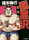 新黒沢 最強伝説 (6) (ビッグコミックス)