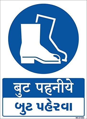 SignageShop Wear Safety Shoes In Hindi Sign Poster (Vinyl)