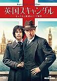英国スキャンダル ~セックスと陰謀のソープ事件[DVD]