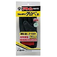 アトム作業用手袋 122-GX ゴム張りクロベエ 5双セット