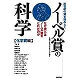 21世紀の知を読みとく ノーベル賞の科学 【化学賞編】