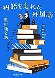 物語を忘れた外国語 (新潮文庫)