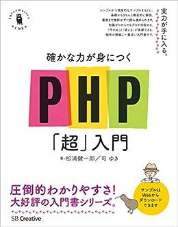 [松浦 健一郎, 司 ゆき]の確かな力が身につくPHP「超」入門