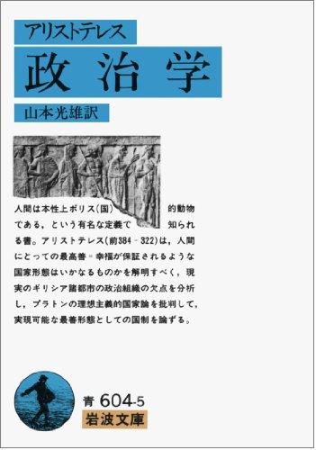 政治学 (岩波文庫 青 604-5)の詳細を見る