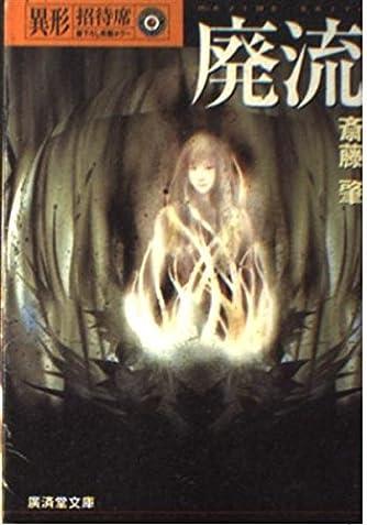廃流 (広済堂文庫―異形招待席)