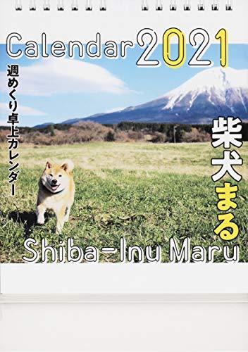 2021年 柴犬まる週めくり卓上カレンダー ([カレンダー])の詳細を見る