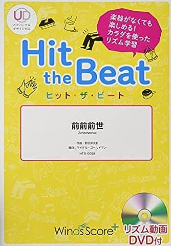HTB0058 ヒットザビート 前前前世 [初級編] DVD付