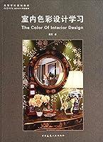室内色彩设计学习/高等学校规划教材·中央美术学院城市设计学院教材