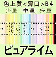 色上質(中量)ほぼB4<薄口>[ピュアライム](1000枚)